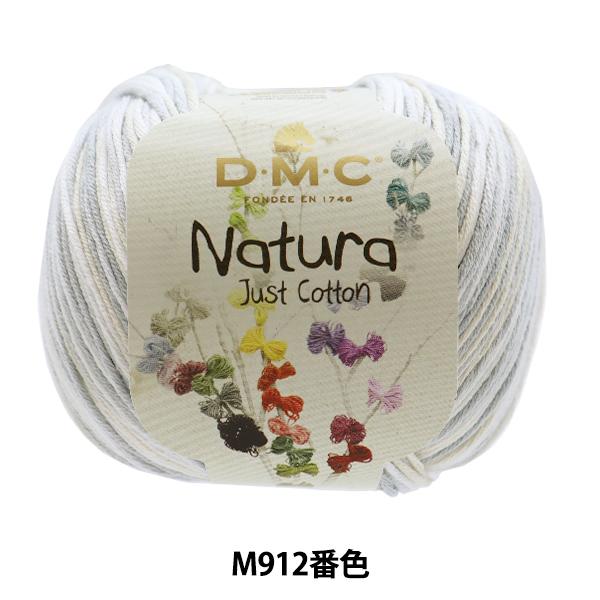 毛糸セット 『水玉トートバッグセット ナチュラマルチカラー M912番色』 DMC ディーエムシー