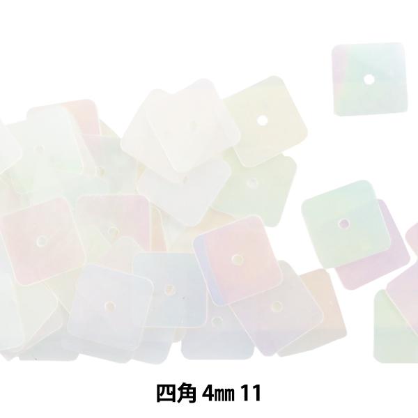 スパンコール 『四角 8mm SQ 11番色』