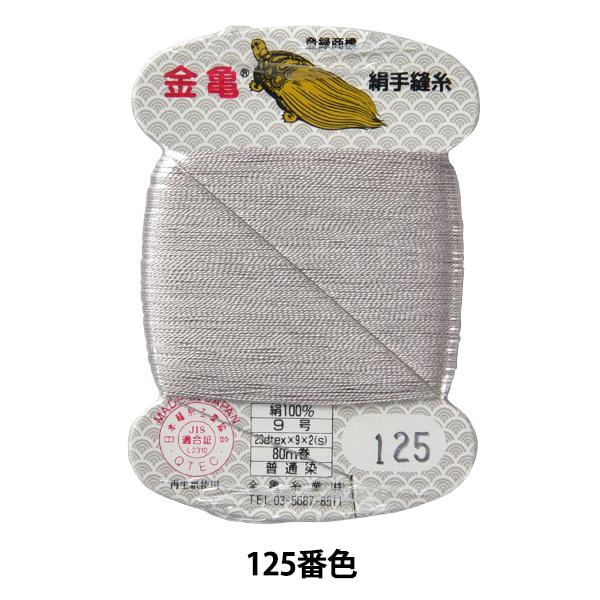 手縫い糸 『絹糸 9号 80m カード巻き 125番色』 金亀糸業