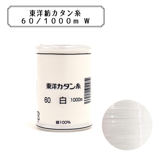綿ミシン糸 『東洋カタン糸 #60 1000m 白』