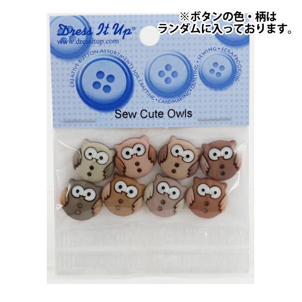 ボタン 『チルドボタン Sew Cute Owis』 Dress It Up