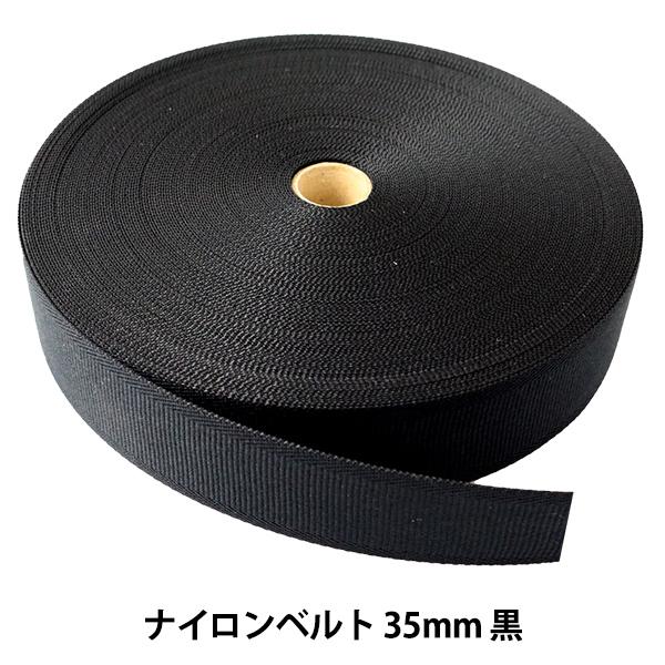 【数量5から】芯地テープ 『ナイロンベルト 35mm巾 黒』