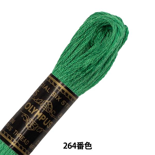 オリムパス 25番刺しゅう糸 264 [刺繍糸/ししゅう糸]