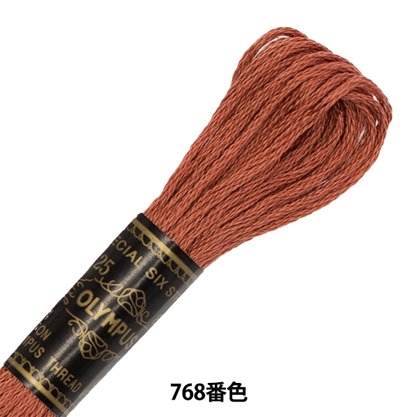 オリムパス 25番刺しゅう糸 768 [刺繍糸/ししゅう糸]