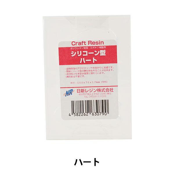 型 『シリコーン型 ハート』 日新レジン