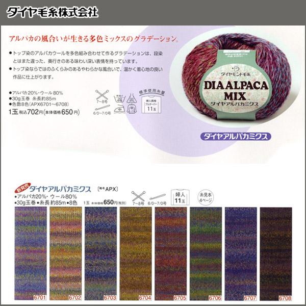 秋冬毛糸 『DIA ALPACA MIX (ダイヤアルパカミクス) 6704番色』 DIAMOND ダイヤモンド