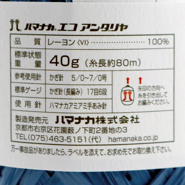 手芸糸 『ECO ANDARIA (エコアンダリヤ) 901番色』 Hamanaka ハマナカ