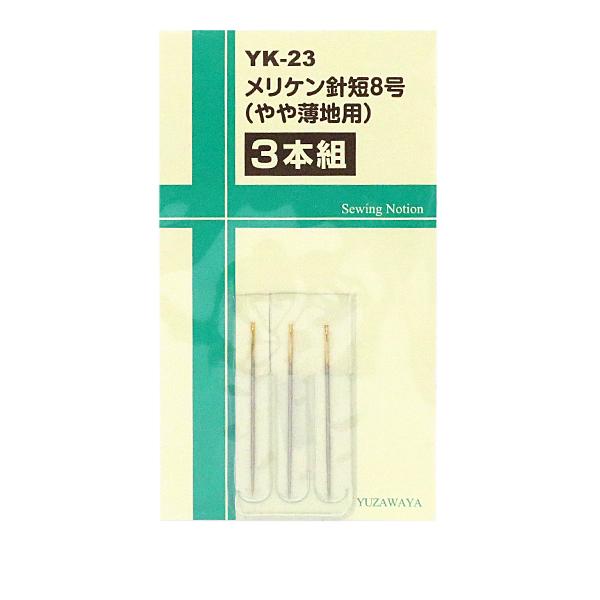 手縫い針 『メリケン針 短8号 やや薄地用 3本組 YK-23』【ユザワヤ限定商品】
