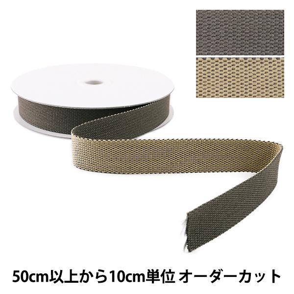 【数量5から】 テープ 『リバーシブルテープ 25mm グレー×グレーベージュ』