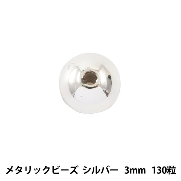 ビーズ 『メタリックビーズ シルバー 3mm 130粒入り』
