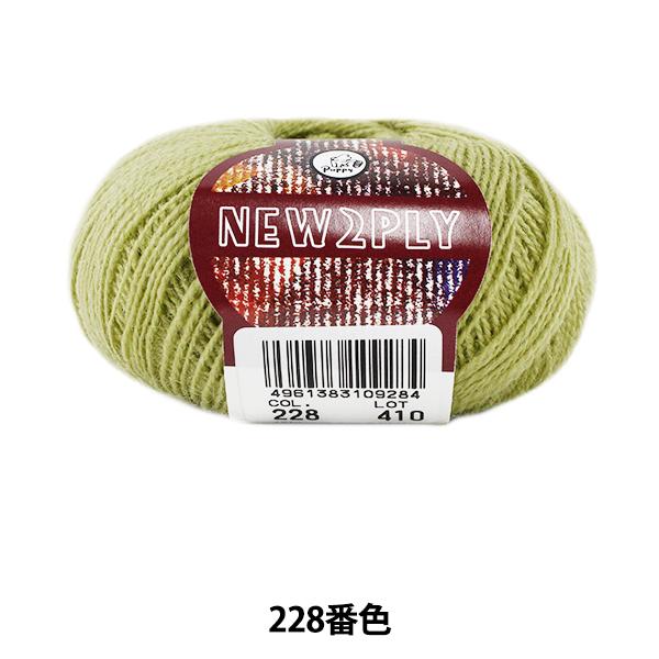 秋冬毛糸 『NEW 2PLY (ニューツープライ) 228番色』 Puppy パピー