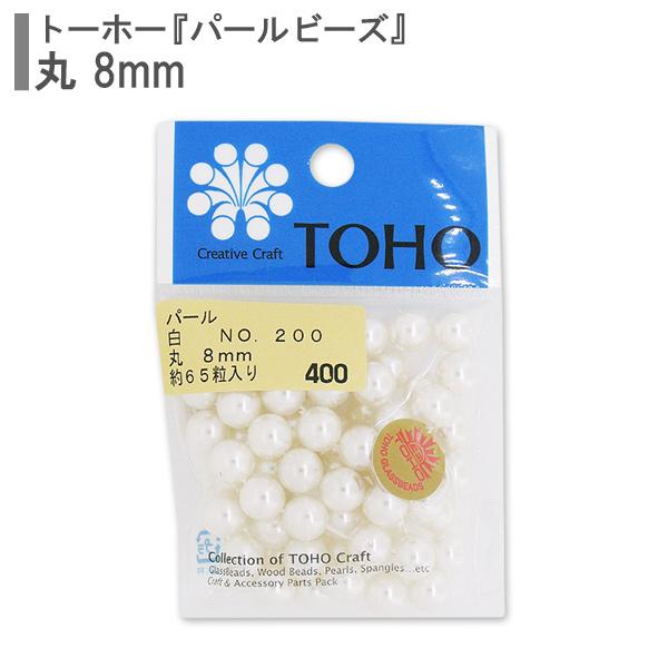 ビーズ 『パールビーズ No.200 白 8mm』 TOHO BEADS トーホービーズ