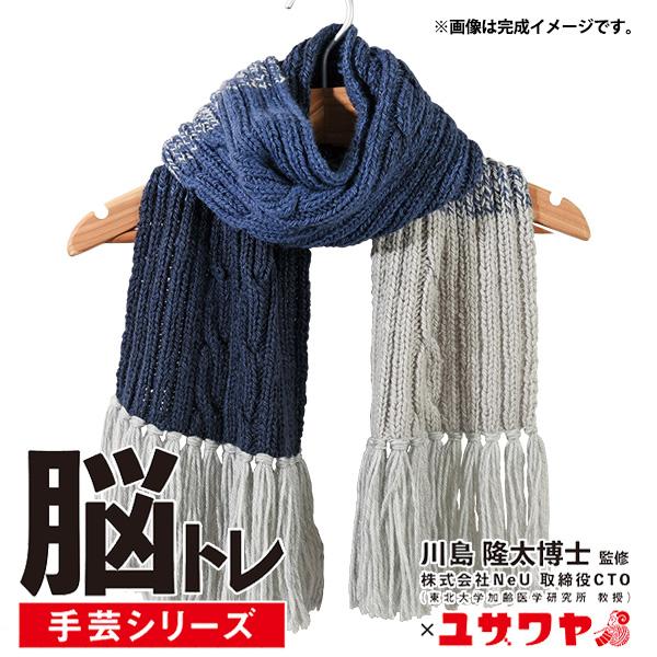 編み物キット 『脳トレ手芸 編み物キット マフラー ネイビー YNB-3』 【ユザワヤ限定商品】