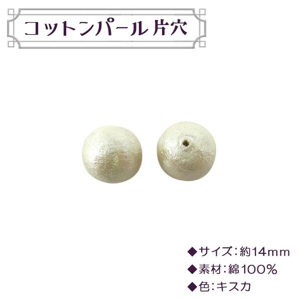 ビーズ 『コットンパール片穴 14mm』 MIYUKI ミユキ
