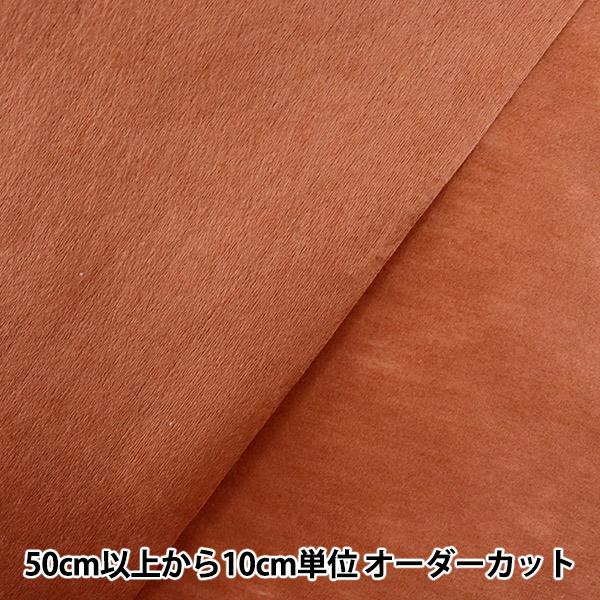 【数量5から】芯地 『不織布 クラフト35N カラー芯地 チョコレート』