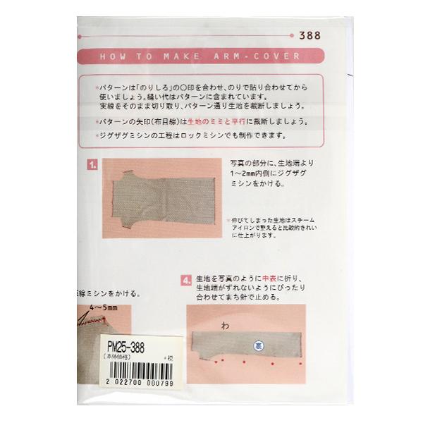 型紙 『ミニレシピ アームカバー PM25-388』