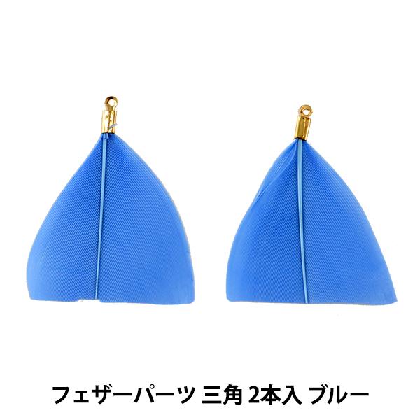 アクセサリー素材 『フェザーパーツ 三角 2本入 ブルー GM-B-2G』【ユザワヤ限定商品】