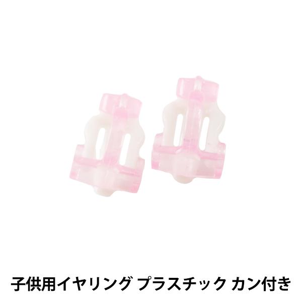 手芸金具 『子供用イヤリング プラスチック カン付き』