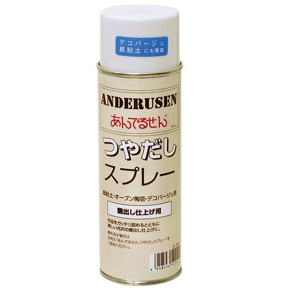 つや出し剤 『あんでるせん つやだしスプレー 220ml (つや出し仕上げ用)』 松村工芸
