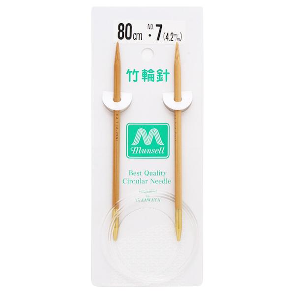 編み針 『硬質竹輪針 80cm 7号』 mansell マンセル【ユザワヤ限定商品】