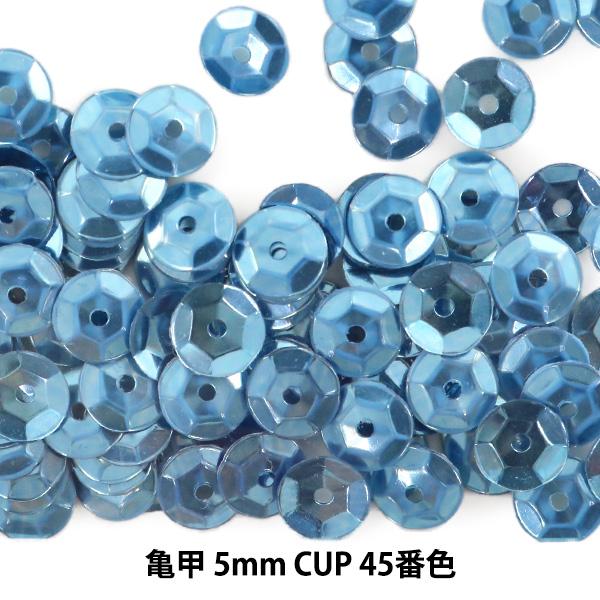 スパンコール 『亀甲 5mm CUP 45番色』