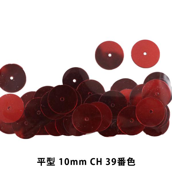 スパンコール 『平型 10mm CH 39番色』