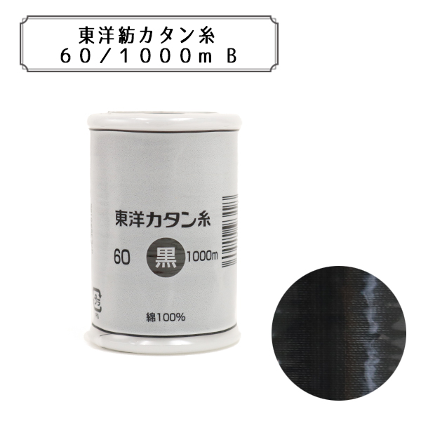 ミシン糸 『東洋カタン糸 #60 1000m 黒』