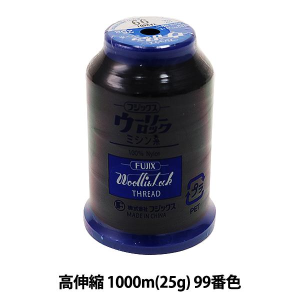 ロックミシン用ミシン糸 『ウーリーロック 高伸縮 1000m (25g) 99番色』 Fujix フジックス