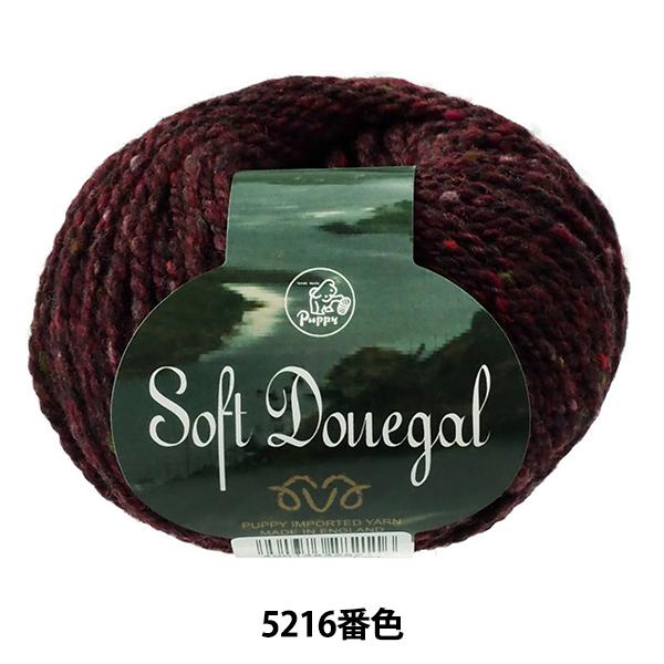 秋冬毛糸 『Soft Douegal(ソフトドネガル) 5216番色』 Puppy パピー