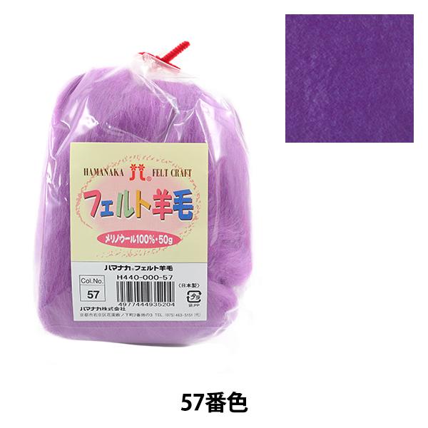 羊毛フェルト 『フェルト羊毛 ソリッド H440-000-57』 Hamanaka ハマナカ