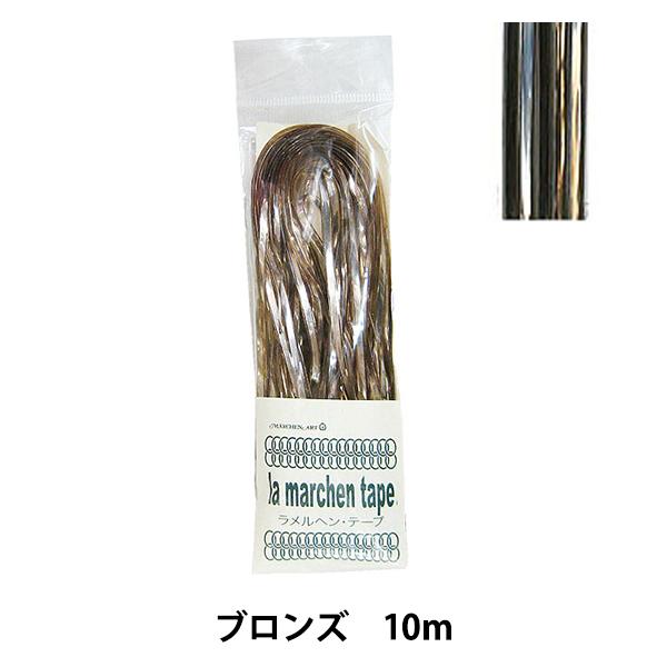 手芸テープ 『ラ メルヘン・テープ 10m ブロンズ』 MARCHENART メルヘンアート