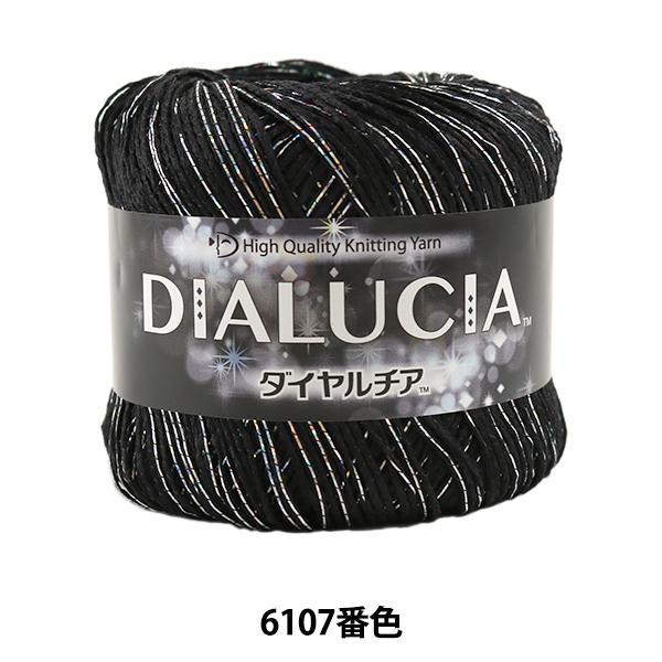 春夏毛糸 『LUCIA (ルチア) 6108番色』 DIAMOND ダイヤモンド