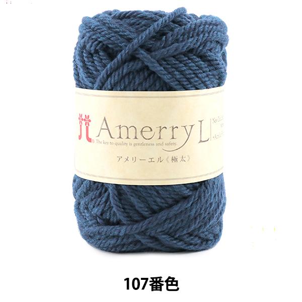 秋冬毛糸 『Amerry L (アメリーエル) (極太) 107番色』 Hamanaka ハマナカ