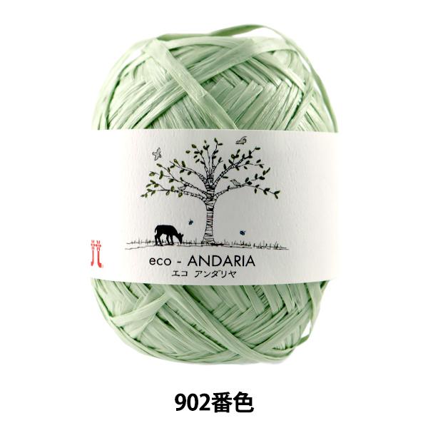 手芸糸 『ECO ANDARIA (エコアンダリヤ) 902番色』 Hamanaka ハマナカ