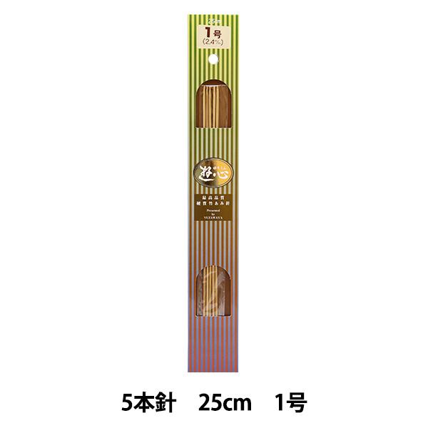 編み針 『硬質竹編針 5本針 25cm 1号』 YUSHIN 遊心【ユザワヤ限定商品】