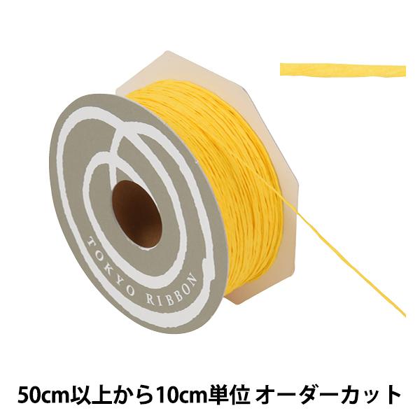 【数量5から】 リボン 『パピエール 幅約1mm 2番色 46711』 TOKYO RIBBON 東京リボン