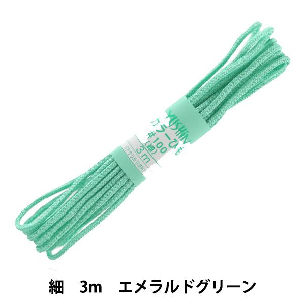 遊心 カラーひも(細) エメラルドグリーン/46【ユザワヤ限定商品】