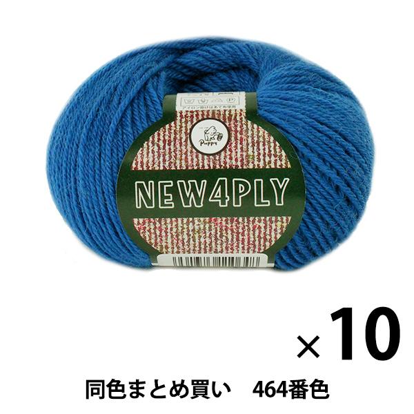 【10玉セット】秋冬毛糸 『NEW 4PLY(ニューフォープライ) 464番色』 Puppy パピー【まとめ買い・大口】