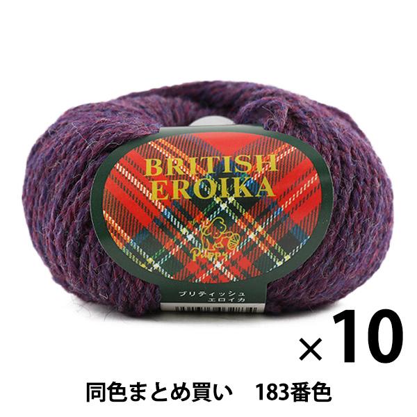 【10玉セット】毛糸 『BRITISH EROIKA(ブリティッシュエロイカ) 183番色』 Puppy パピー【まとめ買い・大口】