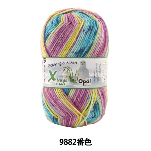 ソックヤーン 毛糸 『Snowdrop(スノードロップ) Xlarge 8ply 9882番色』 Opal オパール