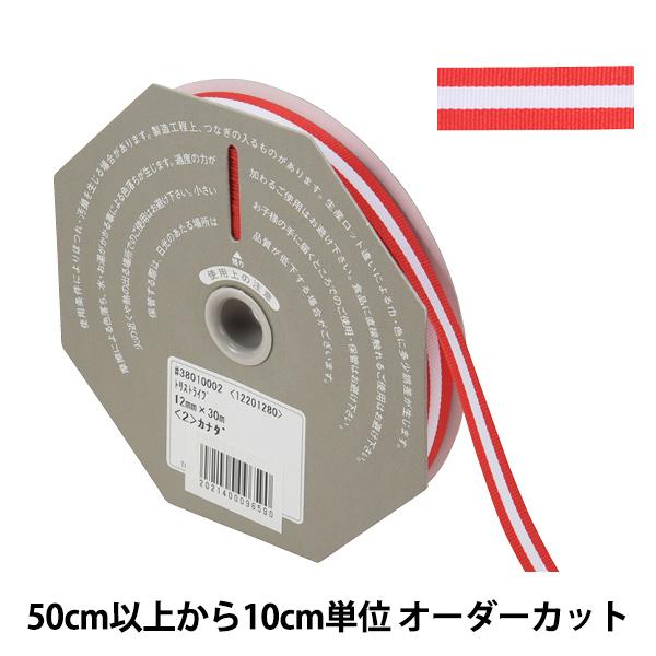 【数量5から】 リボン 『トリストライプ 幅約1.2cm 2番色 38010』 TOKYO RIBBON 東京リボン