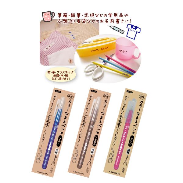 油性ペン 『油性カラーなまえペン 極細 ブラウン 11-306』 KAWAGUCHI カワグチ 河口