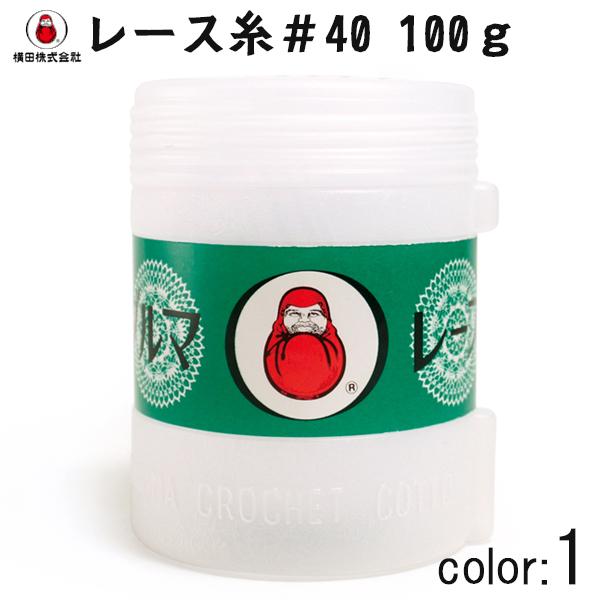 レース糸 『ダルマレース糸 #40 100g 1番色』 DARUMA ダルマ 横田