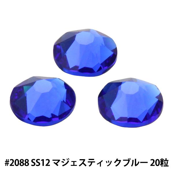 スワロフスキー 『#2088 XIRIUS Flat Back No-Hotfix マジェスティックブルー 20粒』 SWAROVSKI スワロフスキー社