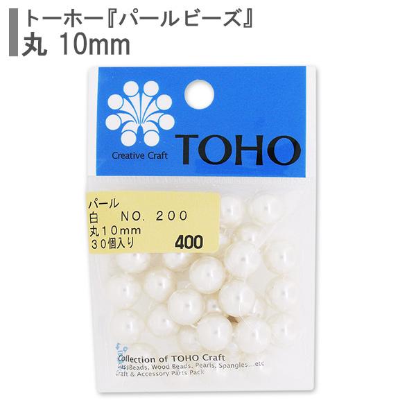 ビーズ 『パールビーズ No.200 白 10mm』 TOHO BEADS トーホービーズ