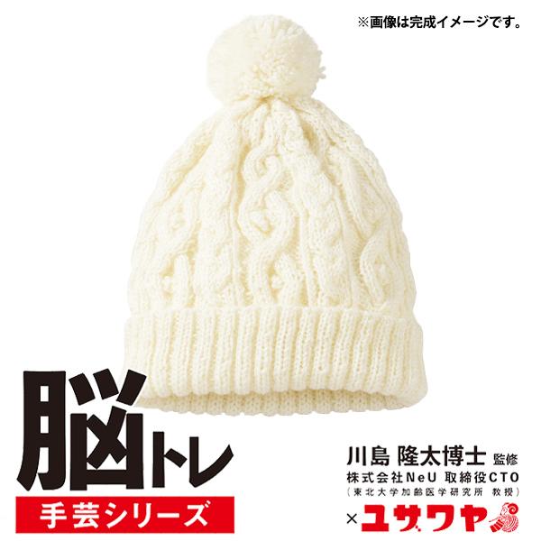 編み物キット 『脳トレ手芸 編み物キット アラン模様の帽子 ホワイト YNB-4』 【ユザワヤ限定商品】