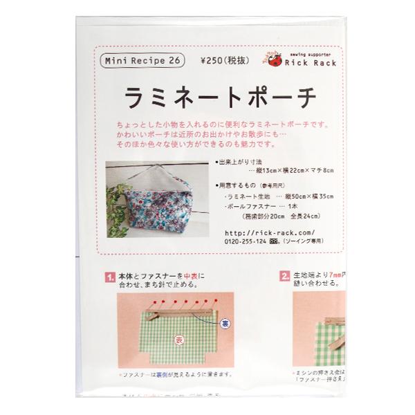 型紙 『ミニレシピ ラミネートポーチ PM26-390』
