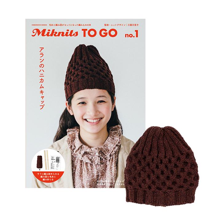 編み物キット 『Miknits TO GO アランのハニカムキャップ 茶』
