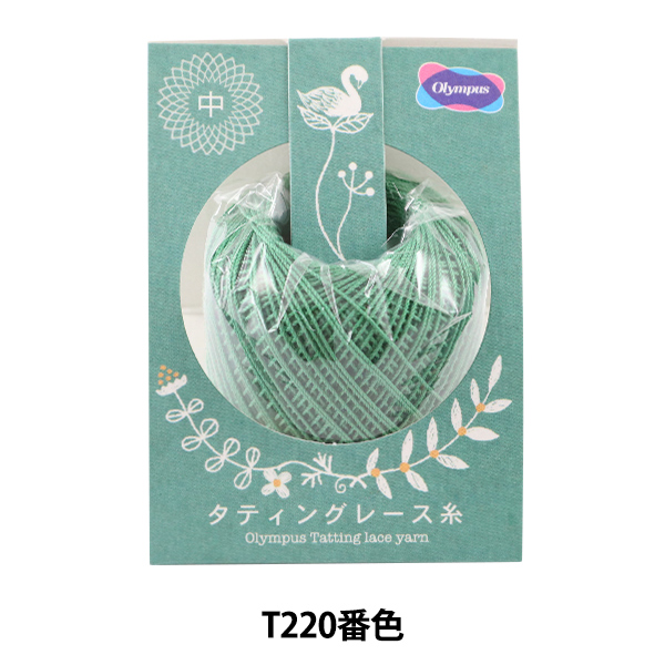 レース糸 『タティングレース糸(中) T220番色』 Olympus オリムパス オリンパス