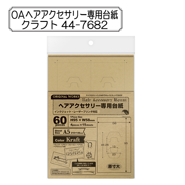 販促物 『OAヘアアクセサリー専用台紙 クラフト 44-7682』 SASAGAWA ササガワ ORIGINAL WORKS オリジナルワークス